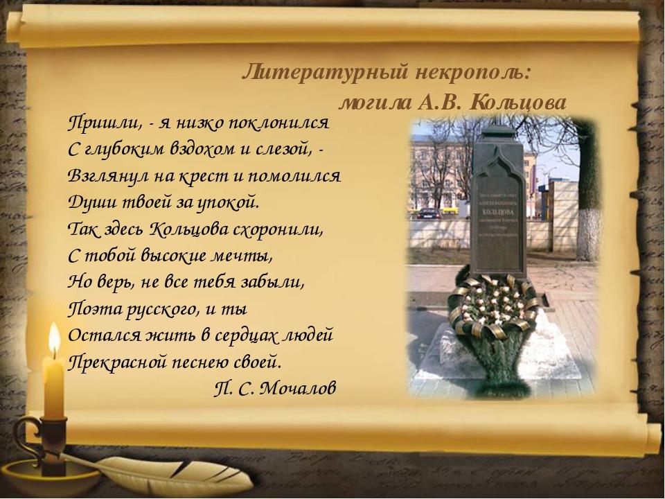 Литературный некрополь: могила А.В. Кольцова Пришли, - я низко поклонился С г...