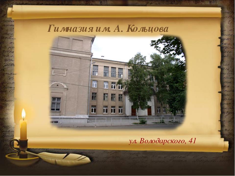 Гимназия им. А. Кольцова ул. Володарского, 41