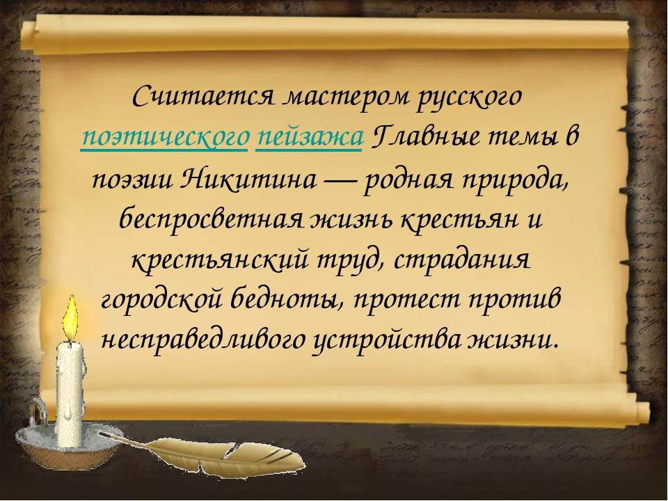 Считается мастером русского поэтического пейзажа Главные темы в поэзии Никити...