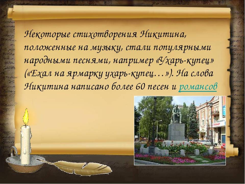 Некоторые стихотворения Никитина, положенные на музыку, стали популярными нар...