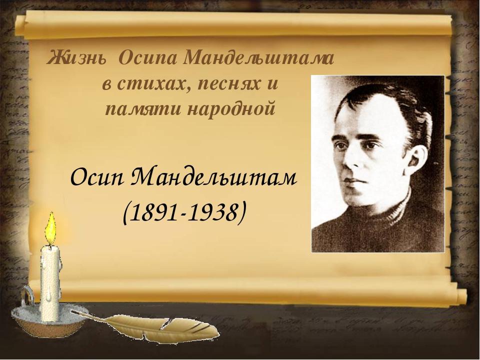 Жизнь Осипа Мандельштама в стихах, песнях и памяти народной Осип Мандельштам...