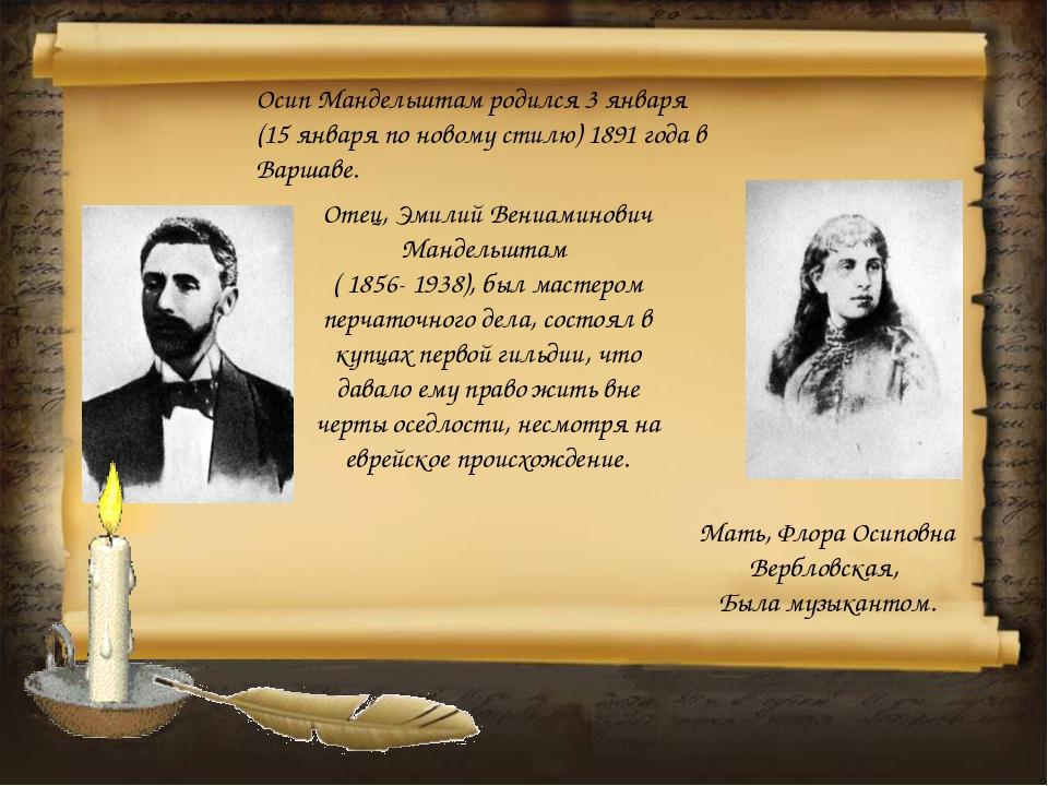Отец, Эмилий Вениаминович Мандельштам ( 1856- 1938), был мастером перчаточног...