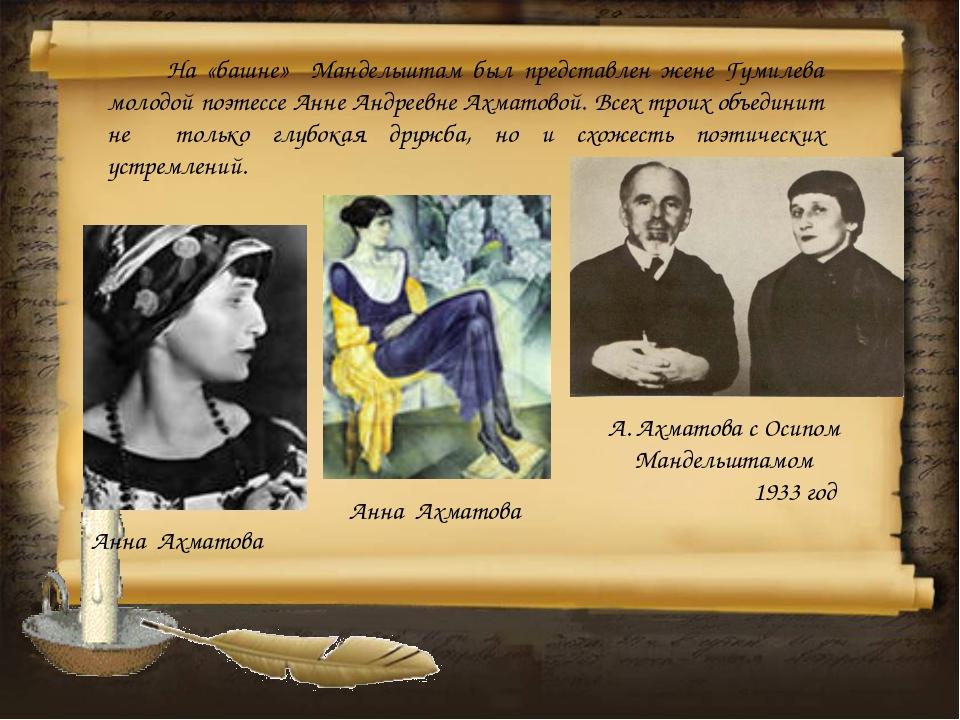 На «башне» Мандельштам был представлен жене Гумилева молодой поэтессе Анне А...