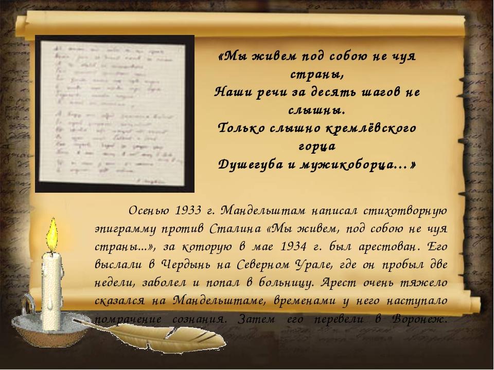 Осенью 1933 г. Мандельштам написал стихотворную эпиграмму против Сталина «Мы...