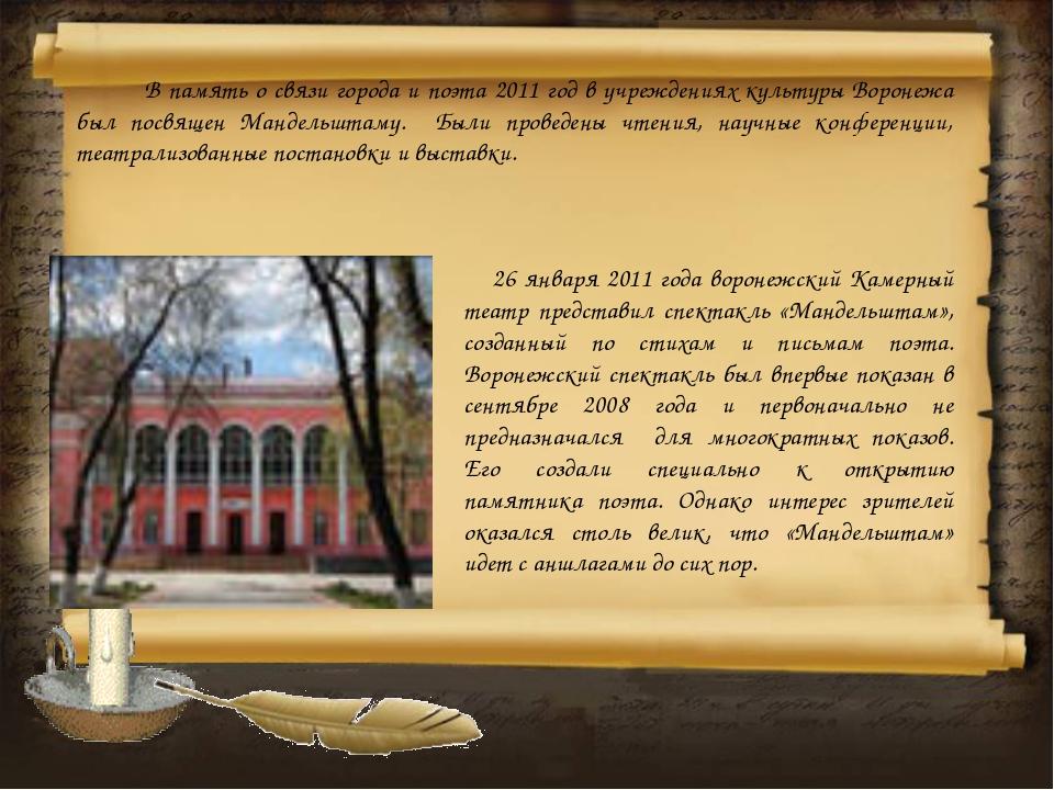 В память о связи города и поэта 2011 год в учреждениях культуры Воронежа был...