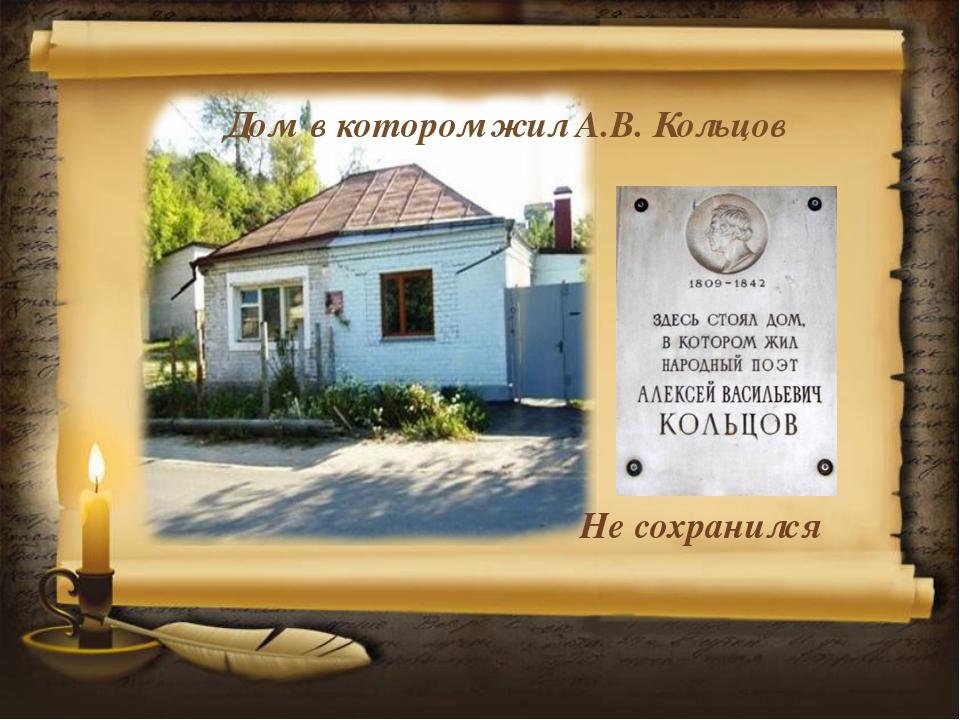 Дом в котором жил А.В. Кольцов Не сохранился