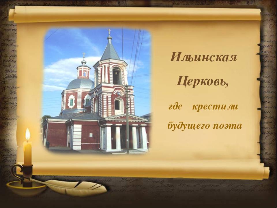 Ильинская Церковь, где крестили будущего поэта