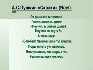 А.С.Пушкин «Сказки» (Noel) 1818 г.: От радости в постели Распрыгалось дитя: «