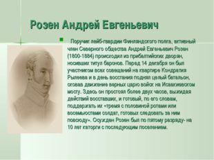 Розен Андрей Евгеньевич Поручик лейб-гвардии Финляндского полка, активный чл