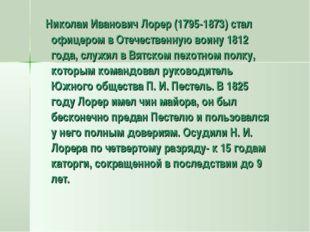 Николаи Иванович Лорер (1795-1873) стал офицером в Отечественную воину 1812
