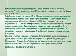 Михаил Михайлович Нарышкин (1798-11863) - активный член Северного общества. С