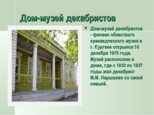 Дом-музей декабристов Дом-музей декабристов - филиал областного краеведческог