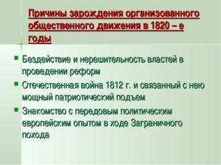 Причины зарождения организованного общественного движения в 1820 – е годы Без