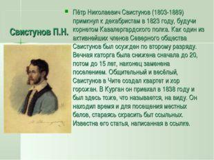 Свистунов П.Н. Пётр Николаевич Свистунов (1803-1889) примкнул к декабристам в
