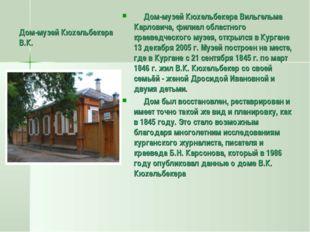 Дом-музей Кюхельбекера В.К.  Дом-музей Кюхельбекера Вильгельма Карловича,