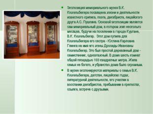 Экспозиция мемориального музея В.К. Кюхельбекера посвящена жизни и деятельнос