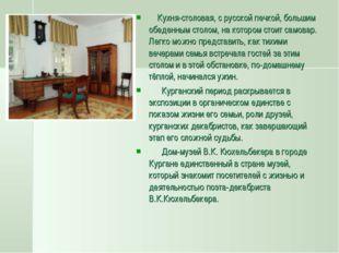 Кухня-столовая, с русской печкой, большим обеденным столом, на котором ст