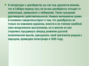 В литературе о декабристах до сих пор держится мнения, что в Сибири период чу