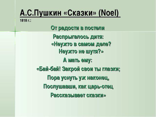 А.С.Пушкин «Сказки» (Noel) 1818 г.: От радости в постели Распрыгалось дитя: «...