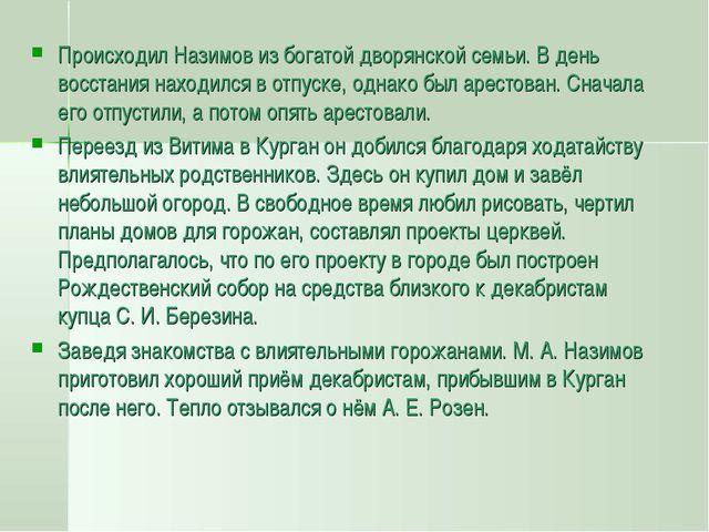 Происходил Назимов из богатой дворянской семьи. В день восстания находился в...