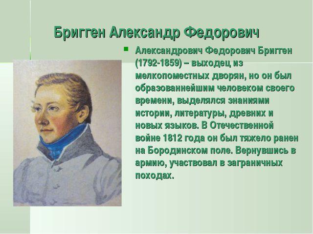 Бригген Александр Федорович Александрович Федорович Бригген (1792-1859) – вых...