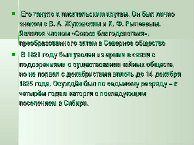 Его тянуло к писательским кругам. Он был лично знаком с В. А. Жуковским и К....