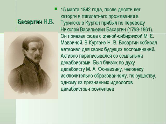 Басаргин Н.В. 15 марта 1842 года, после десяти лет каторги и пятилетнего прож...