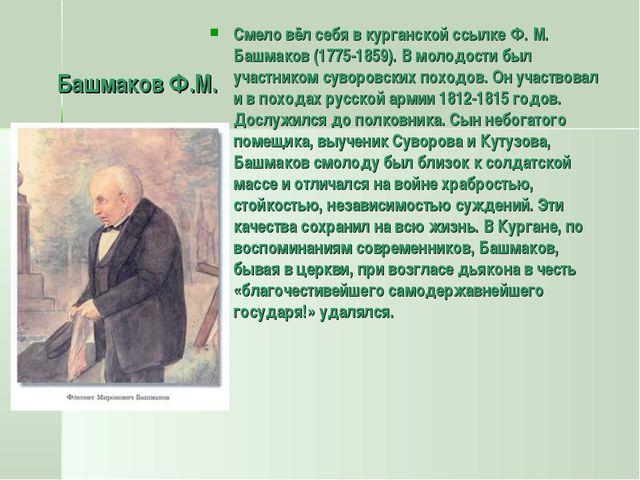 Башмаков Ф.М. Смело вёл себя в курганской ссылке Ф. М. Башмаков (1775-1859)....