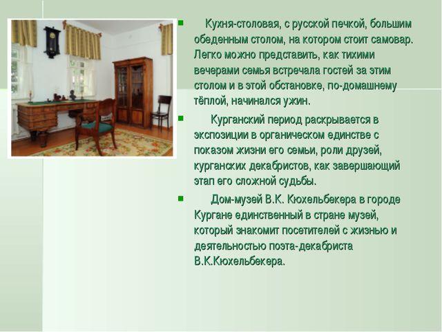 Кухня-столовая, с русской печкой, большим обеденным столом, на котором ст...