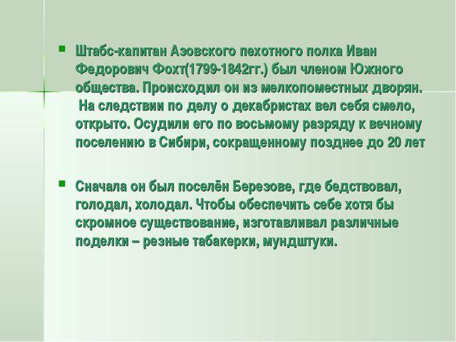 Штабс-капитан Азовского пехотного полка Иван Федорович Фохт(1799-1842гг.) бы...