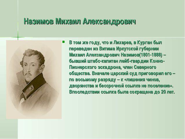 Назимов Михаил Александрович В том же году, что и Лихарев, в Курган был перев...