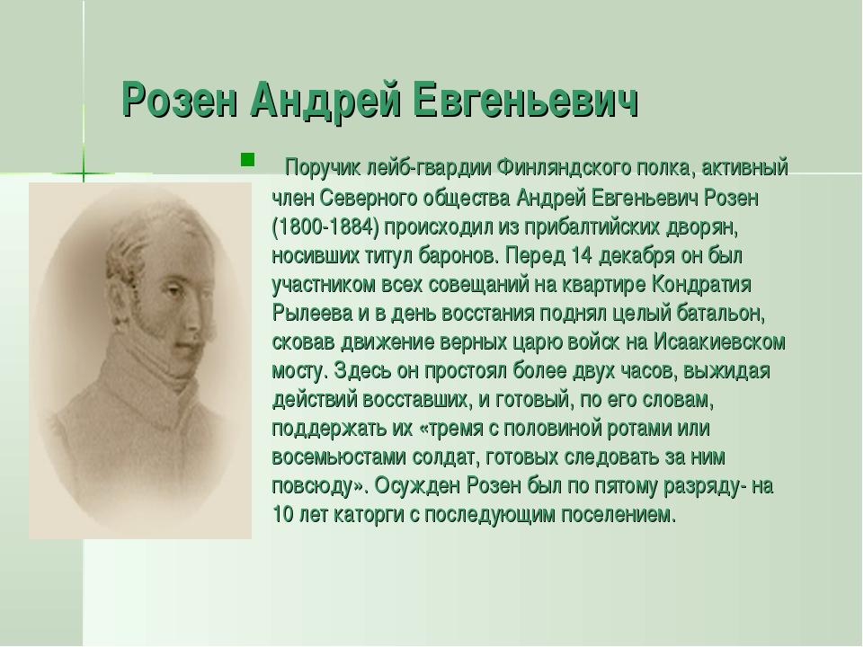 Розен Андрей Евгеньевич Поручик лейб-гвардии Финляндского полка, активный чл...