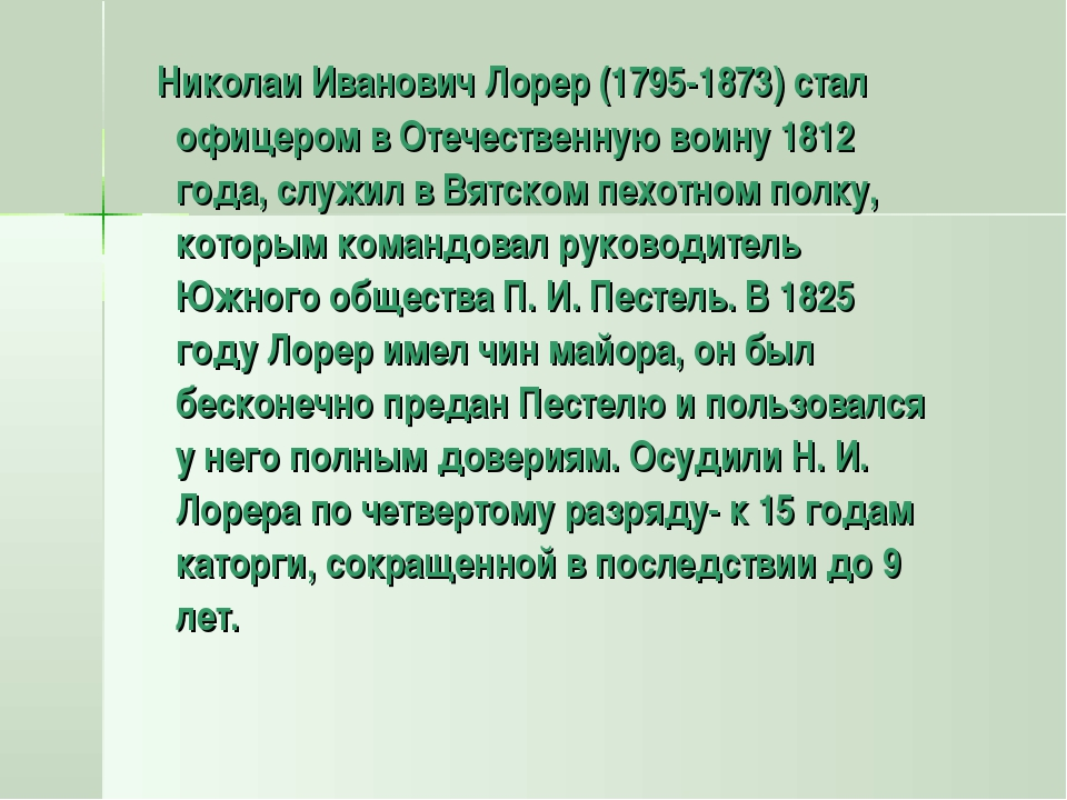 Николаи Иванович Лорер (1795-1873) стал офицером в Отечественную воину 1812...