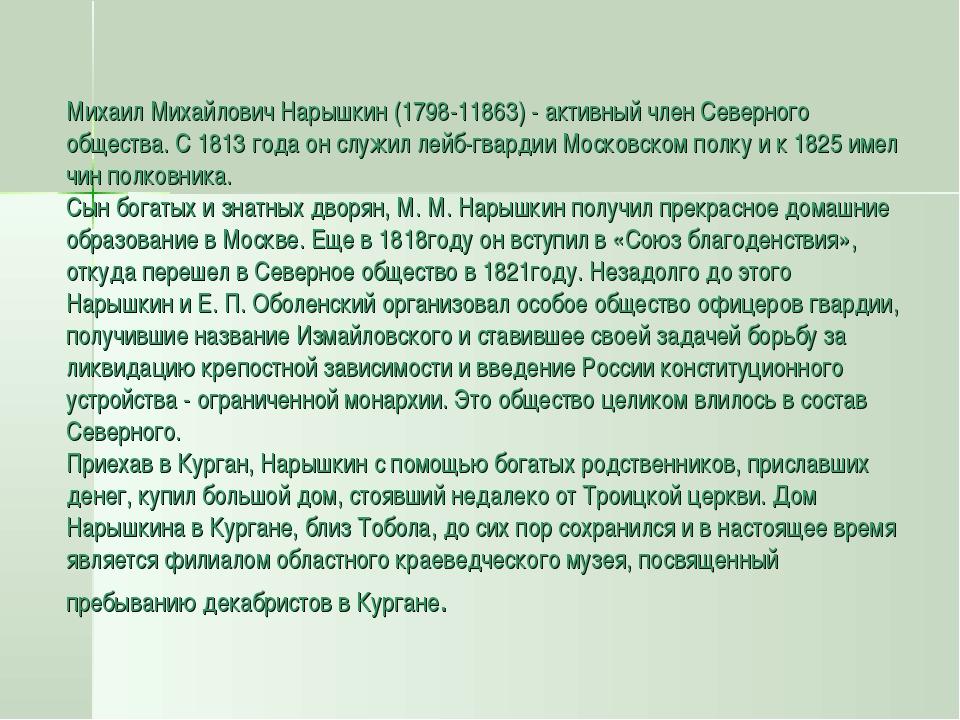 Михаил Михайлович Нарышкин (1798-11863) - активный член Северного общества. С...