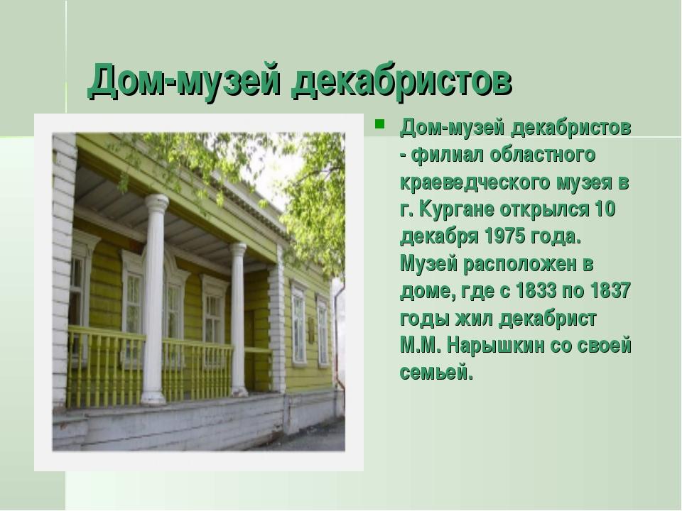 Дом-музей декабристов Дом-музей декабристов - филиал областного краеведческог...