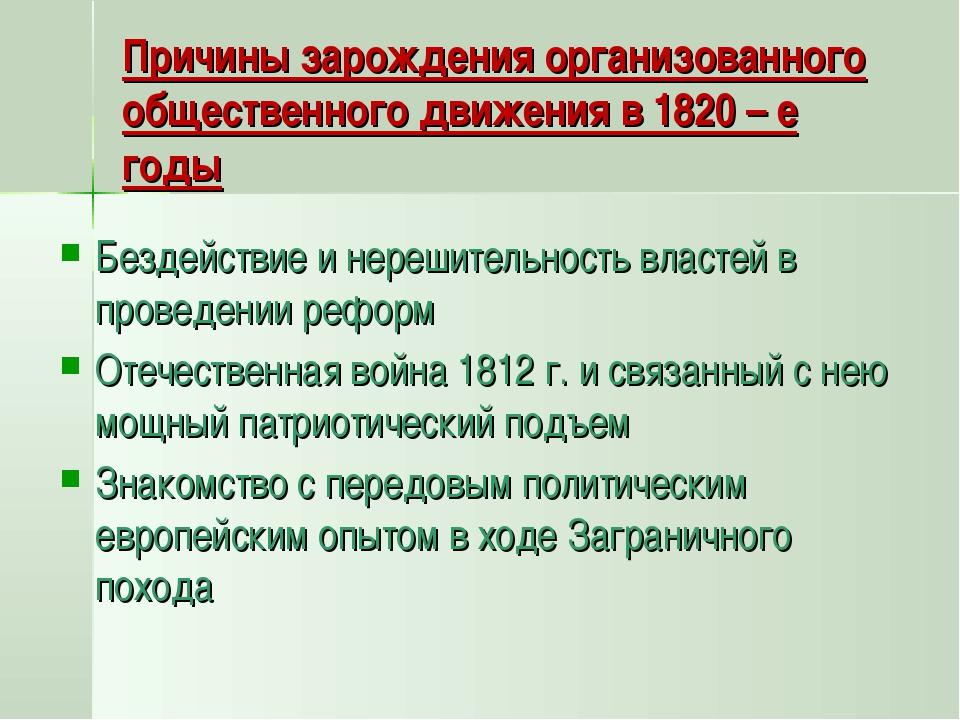 Причины зарождения организованного общественного движения в 1820 – е годы Без...
