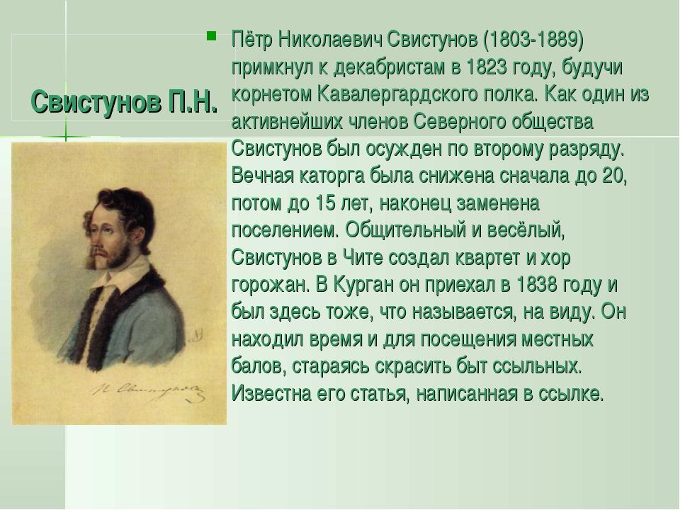 Свистунов П.Н. Пётр Николаевич Свистунов (1803-1889) примкнул к декабристам в...