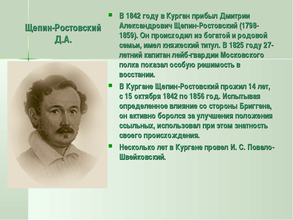 Щепин-Ростовский Д.А. В 1842 году в Курган прибыл Дмитрии Александрович Щепин...