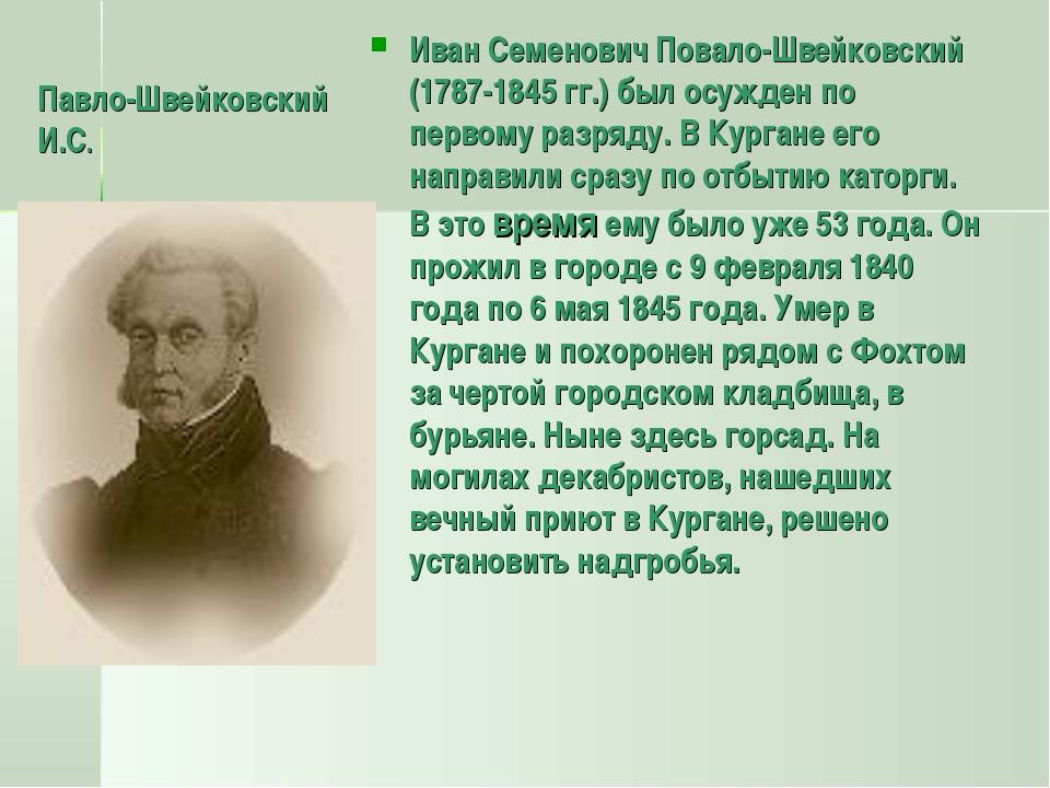 Павло-Швейковский И.С. Иван Семенович Повало-Швейковский (1787-1845 гг.) был...