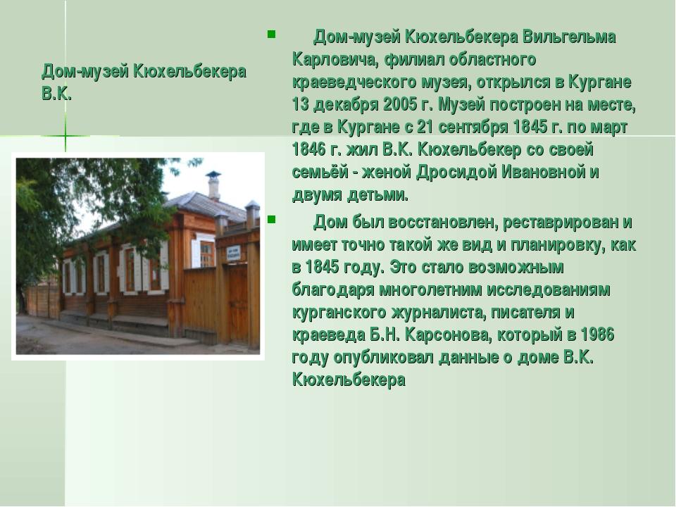 Дом-музей Кюхельбекера В.К.  Дом-музей Кюхельбекера Вильгельма Карловича,...