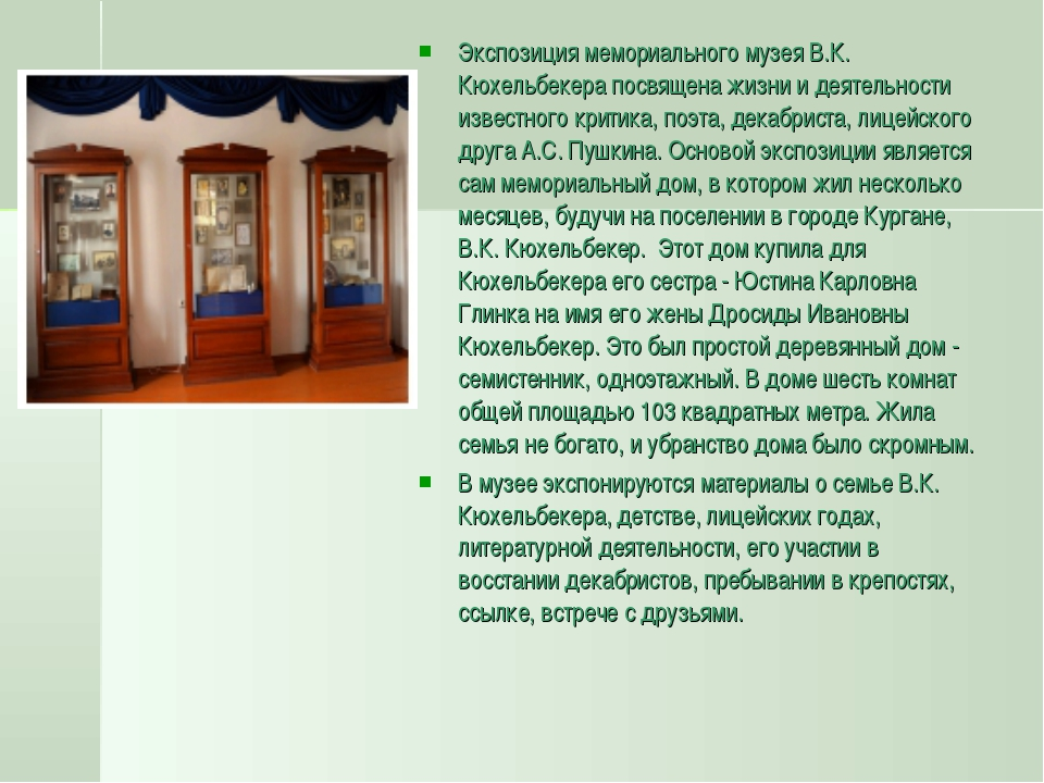Экспозиция мемориального музея В.К. Кюхельбекера посвящена жизни и деятельнос...