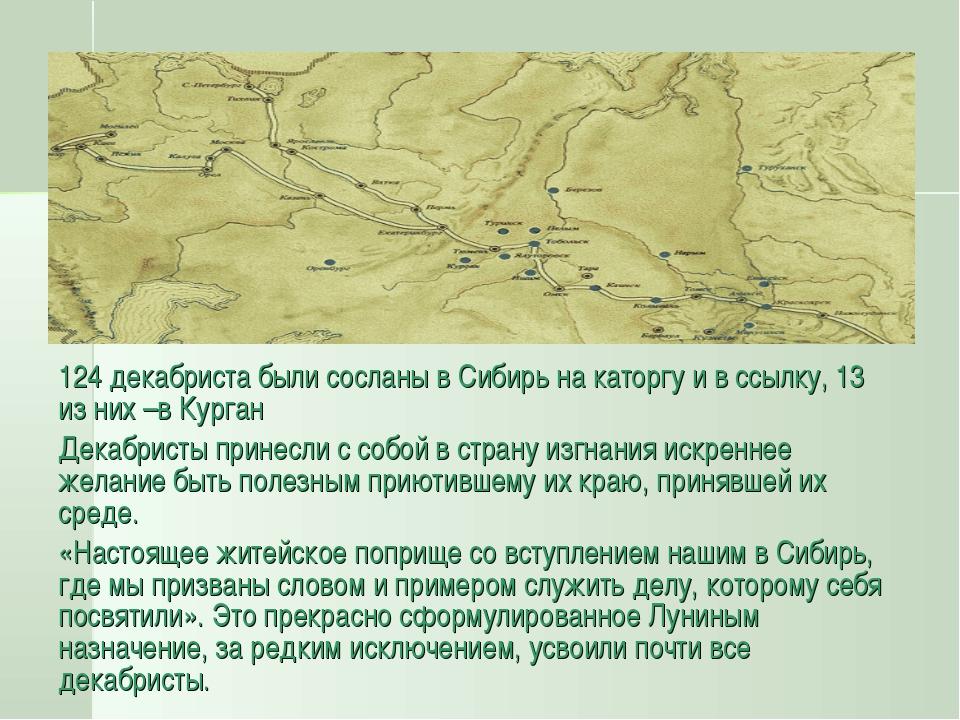 124 декабриста были сосланы в Сибирь на каторгу и в ссылку, 13 из них –в Кург...