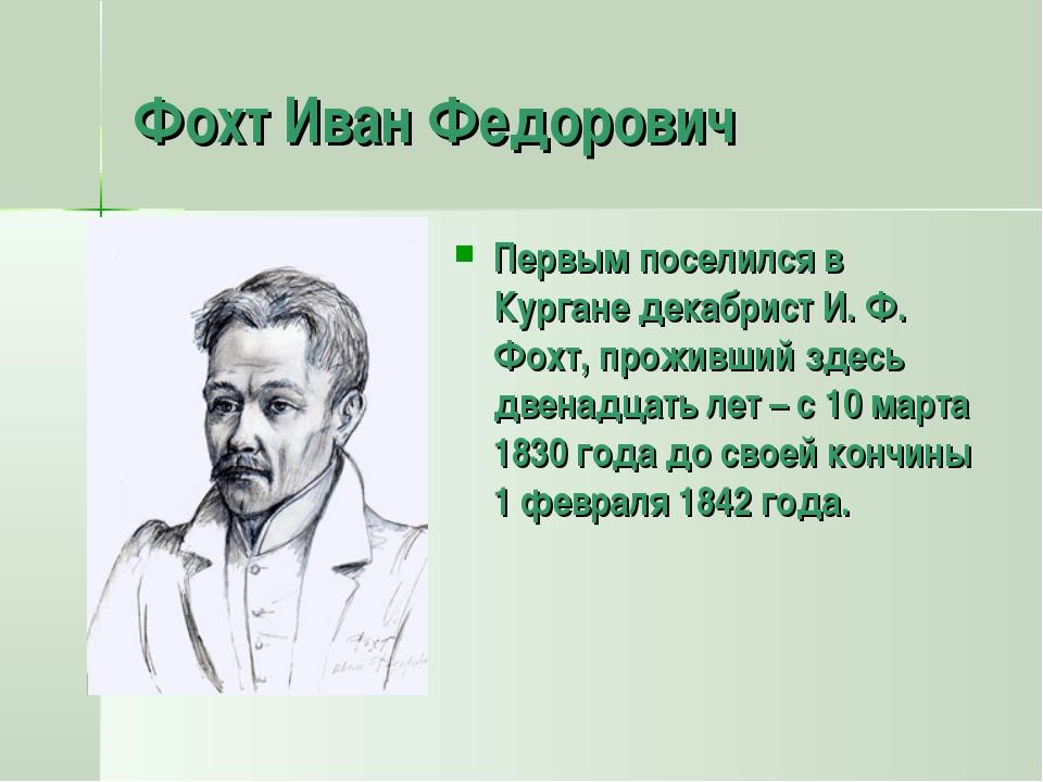 Фохт Иван Федорович Первым поселился в Кургане декабрист И. Ф. Фохт, проживши...