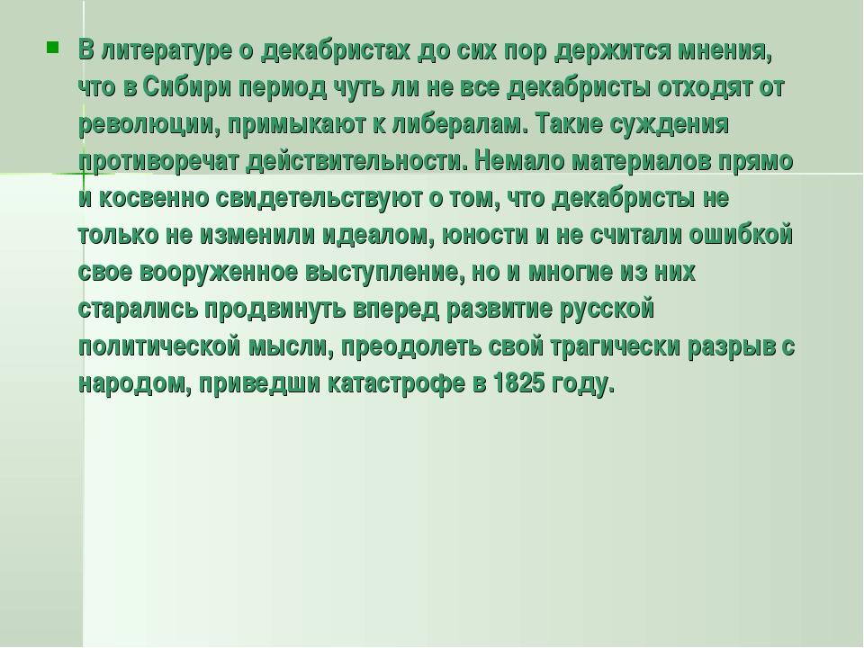 В литературе о декабристах до сих пор держится мнения, что в Сибири период чу...