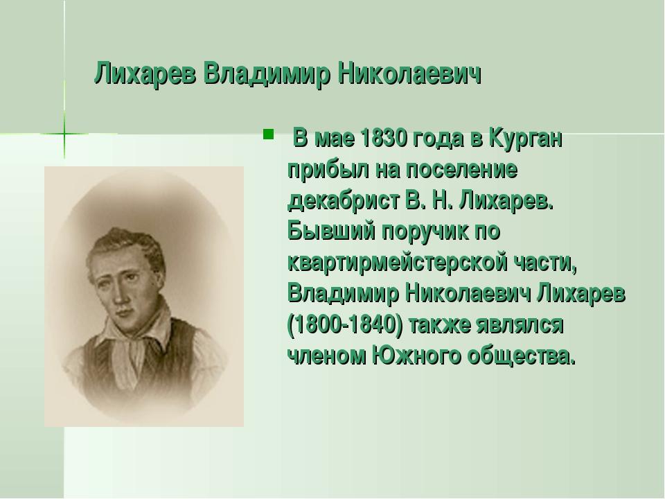 Лихарев Владимир Николаевич В мае 1830 года в Курган прибыл на поселение дек...