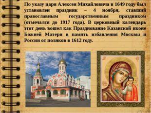 По указу царя Алексея Михайловича в 1649 году был установлен праздник – 4 ноя