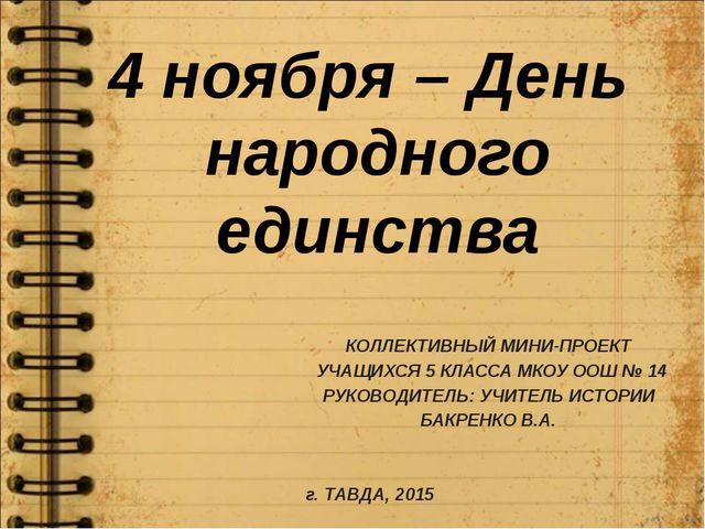 4 ноября – День народного единства КОЛЛЕКТИВНЫЙ МИНИ-ПРОЕКТ УЧАЩИХСЯ 5 КЛАССА...
