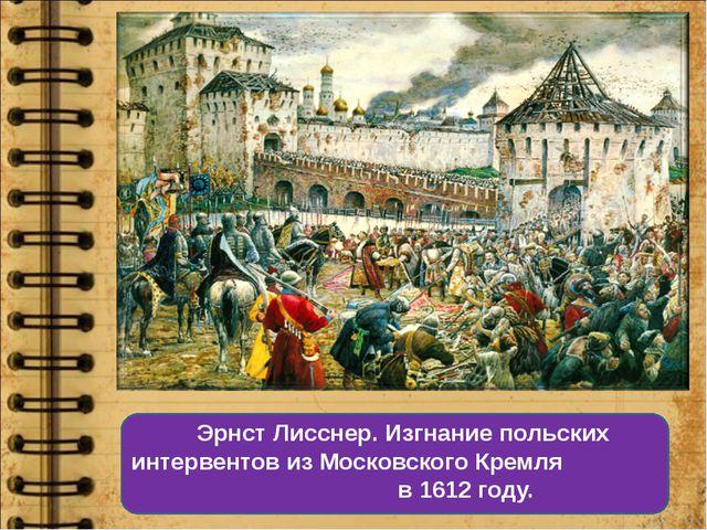 Эрнст Лисснер. Изгнание польских интервентов из Московского Кремля в 1612 го...