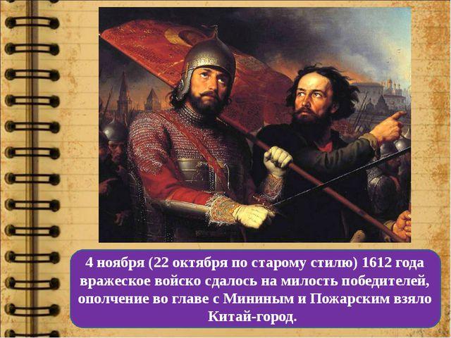 4 ноября (22 октября по старому стилю) 1612 года вражеское войско сдалось на...