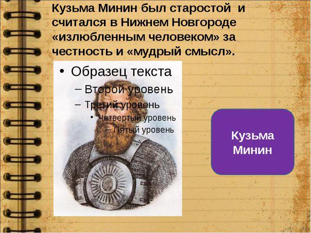 Кузьма Минин был старостой и считался в Нижнем Новгороде «излюбленным человек...